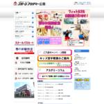 スポーツアカデミー広島の口コミや評判