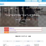東急スポーツオアシス広島の口コミや評判
