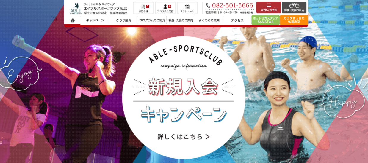 エイブルスポーツクラブ広島の画像1