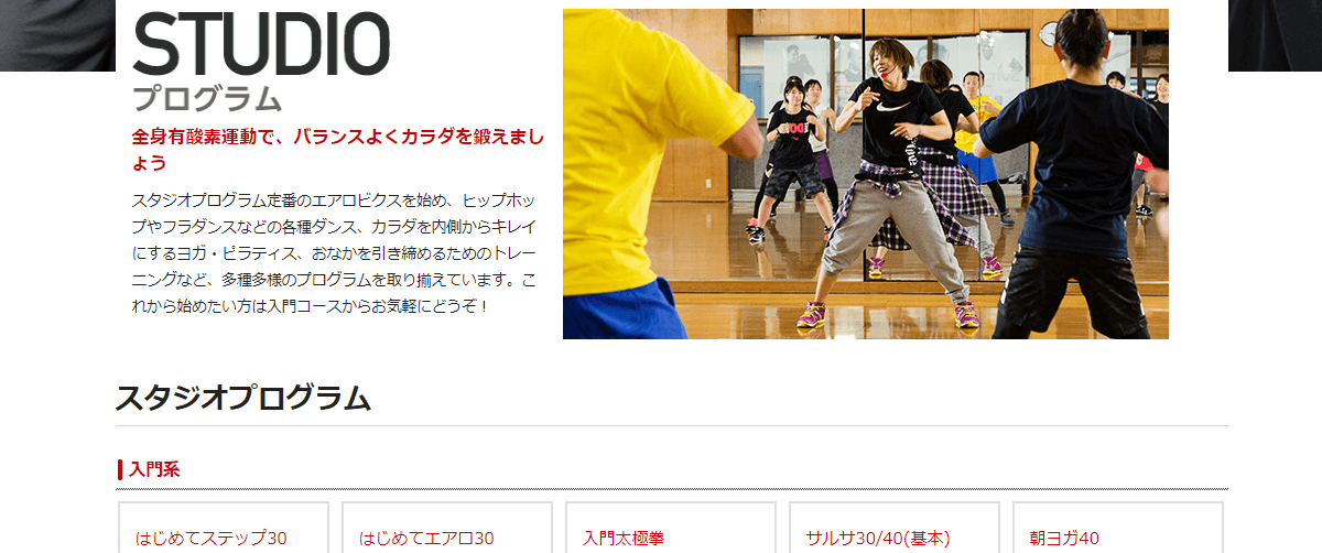 エイブルスポーツクラブ広島の画像3