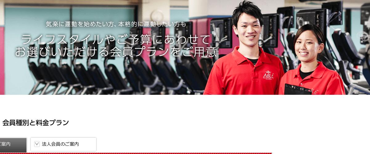 エイブルスポーツクラブ広島の画像4