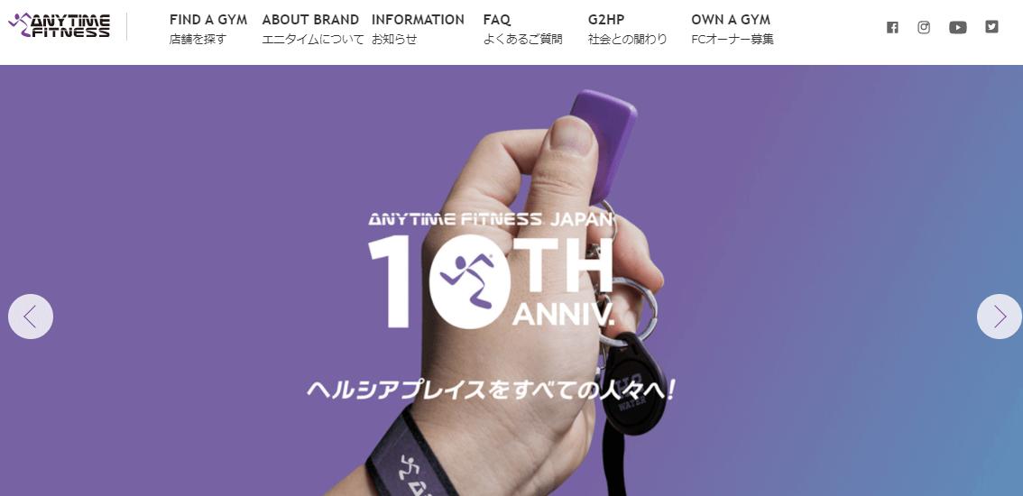 エニタイムフィットネス広島庚午店の画像1