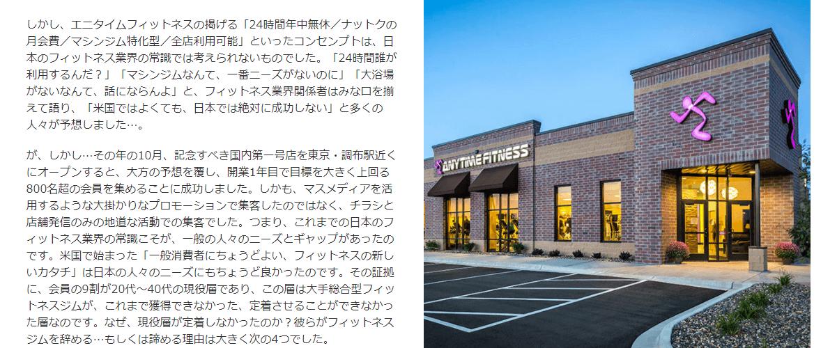 エニタイムフィットネス広島庚午店の画像2