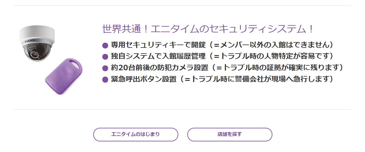 エニタイムフィットネス広島庚午店の画像3