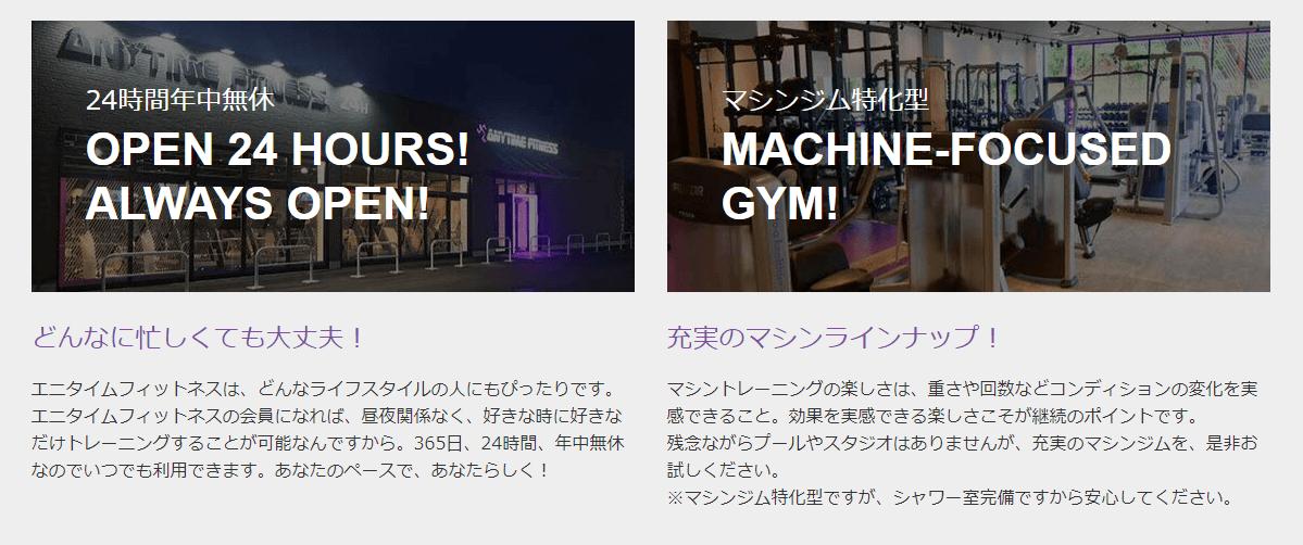 エニタイムフィットネス広島庚午店の画像4