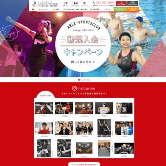 エイブルスポーツクラブ広島の画像